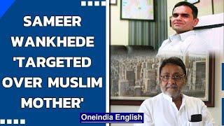 Sameer Wankhede says 'targeted over Muslim mother', denies taking bribe | Oneindia  News