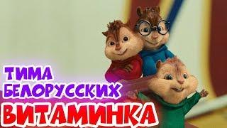Элвин и Бурундуки поют Витаминка (Тима Белорусских)