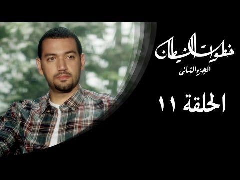 خطوات الشيطان 2 - الحلقة 11 - مع معز مسعود