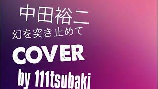 【cover】中田裕二「幻を突き止めて」by 111tsubaki