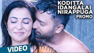 Download Hindi Video Songs - Koditta Idangalai Nirappuga Promo Spots | Shanthanu, Parvathy Nair | R.Parthiban | Sathya