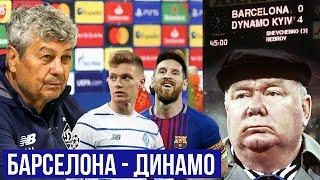 Интервью ЛОБАНОВСКОГО и ШЕВЧЕНКО после победы над БАРСЕЛОНОЙ Барселона Динамо 2 1