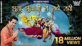 jhoola-jhulo-ri-radhe-rani-mukesh-bagda-radhe-krishna-bhajan