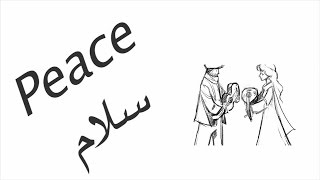 سلام-عبدالرحمن محمد ومهاب عمر/Peace-Abdulrahman Mohammed&Mohab Omer
