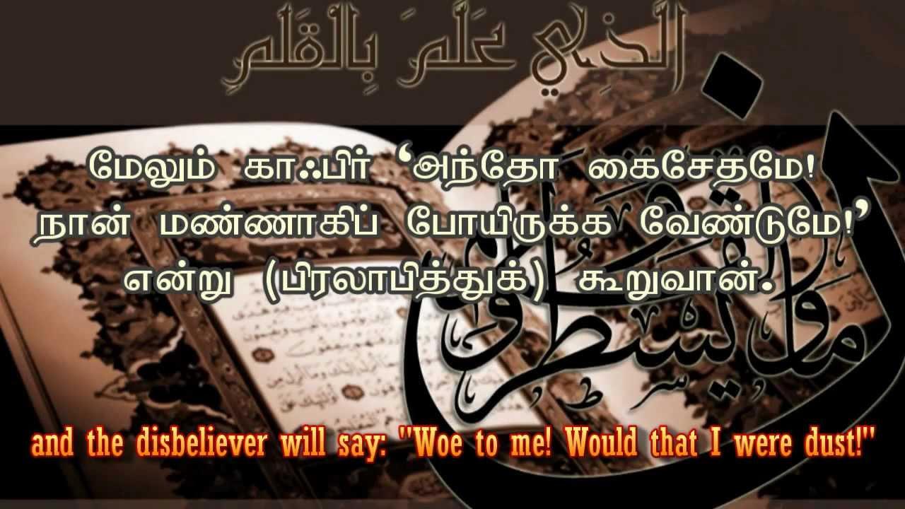 Quran Full Tamil Audio Mp3 Download - TN Muslims