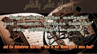 ISLAMIC VIDEOS : Tamil Quran Translation - 78 Surah  An-Naba (The Tidings)