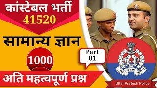 UP Constable Bharti | General Knowledge important questions | UP Police Bharti | 41520 Police Bharti