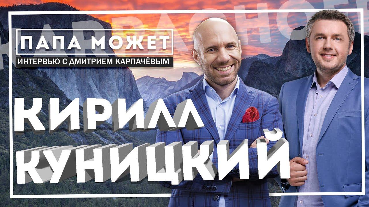 «ПАПА МОЖЕТ» интервью с Кириллом Куницким