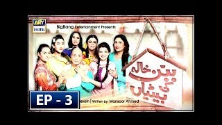 Babban Khala Ki Betiyan Episode 3 - 5th July 2018 - ARY Digital Drama