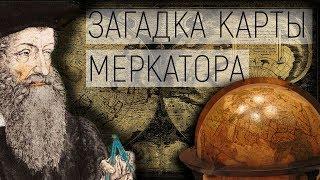 Загадка карты Меркатора