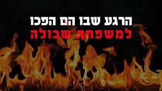 גיוס המונים למען נפגעי השריפה בהיתר עילית