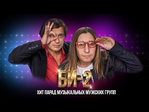 ГРУППА БИ-2. 🎸 Хит парад музыкальных мужских групп. ⭐ Звезды 80-х и 90-х