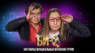 ГРУППА БИ 2