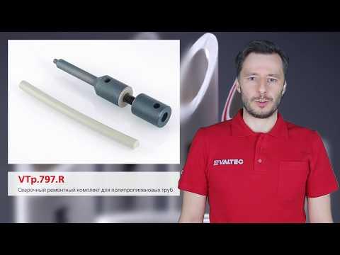 VALTEC - Ремонтный комплект для полипропиленовых труб