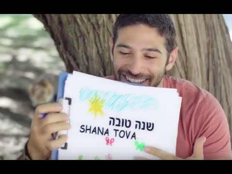 Shana Tova from Ben-Gurion University of the Negev