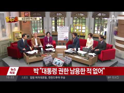 [속보] 박근혜 전 대통령, 법정에서 최초 직접 발언
