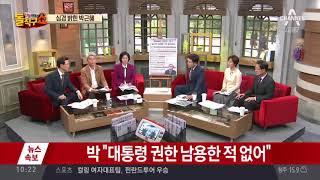 박근혜 전 대통령, 법정에서 최초 직접 발언