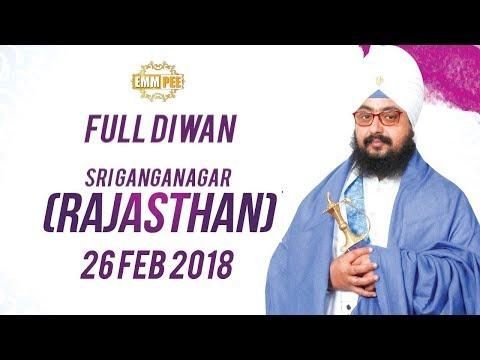 FULL DIWAN | SGN KHALSA COLLEGE Sri Ganganagar (Rajasthan) | Day 3 | 26.2.2018 | Dhadrianwale