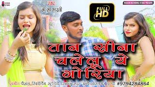 Video |Taan Seena Chalelu Ye Goriya |तान सीना चलेलू ये गोरिया | Feat-Anchal Tiwari  Kumar Dharmendra