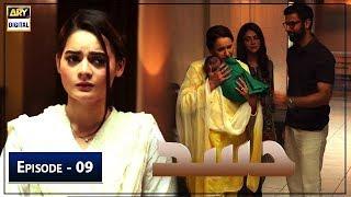Hassad Episode 9 8th July 2019 ARY Digital Drama