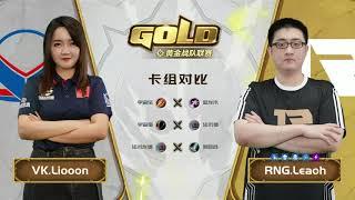 CN Gold Series - Week 5 Day 1 - VK Liooon VS RNG Leaoh