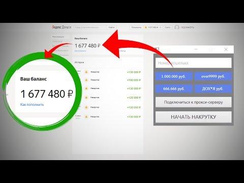 #НЕДОХАКЕРЫ_9 | ВЗЛОМ Яндекс Деньги ПРОВЕРКА!!!
