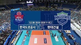 [V리그] 한국도로공사 : 현대건설 경기 하이라이트  (11.09)