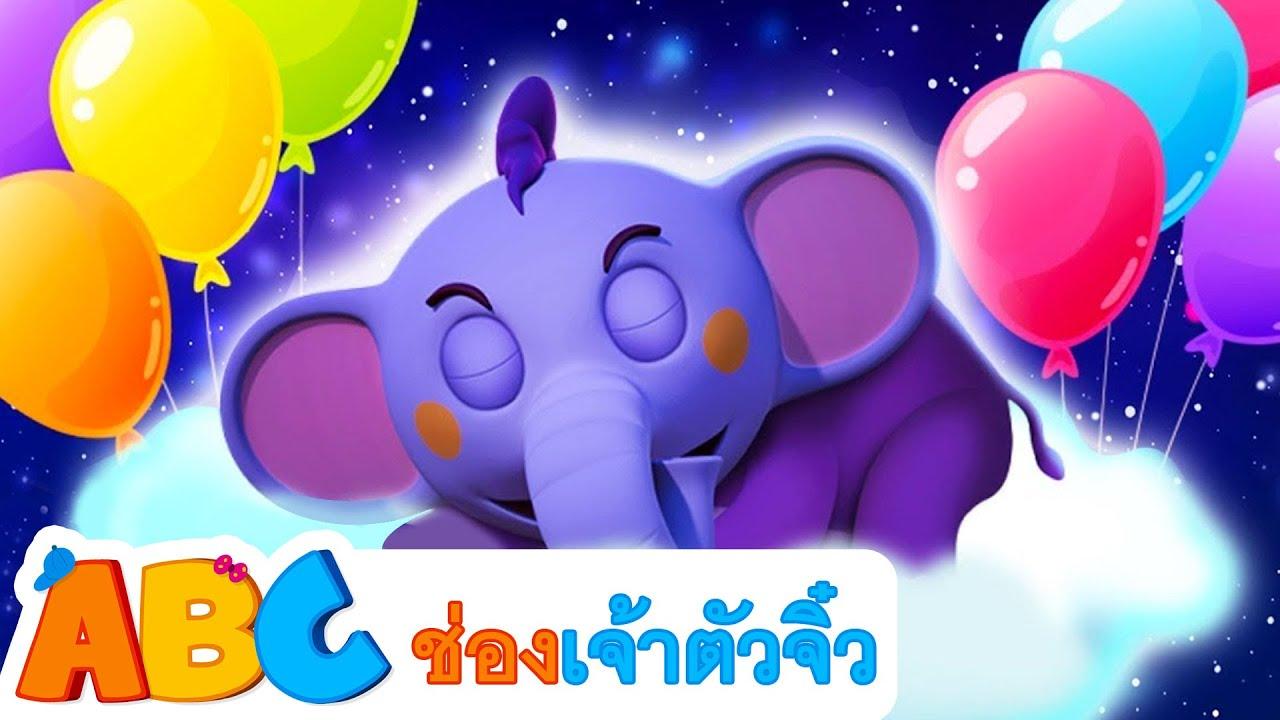กล่อมก่อนนอน   เพลงกล่อมนอน   การ์ตูนไทย   เพลงกล่อมเด็ก   ABC Thai