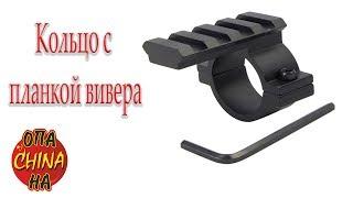 видео Купить быстросъёмное кольцо на планку Weaver / Picatinny для подствольного фонаря