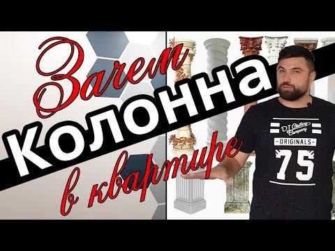 ФУНКЦИЯ КОЛОННЫ В КВАРТИРЕ | ГЕКСАГОН НА СТЕНЕ | ОБЗОР КВАРТИРЫ ЛЬВОВ
