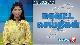 Tamil Nadu Districts News 15-03-2017 – News7 Tamil News