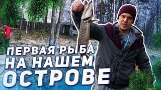 Наш Остров: Приехали на дачу и поймали рыбу Финским способом.