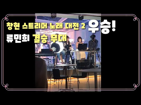 '류민희' 창현 스트리머 노래 대전 2 우승 곡 (이예준 - 갈아타는 곳) Live