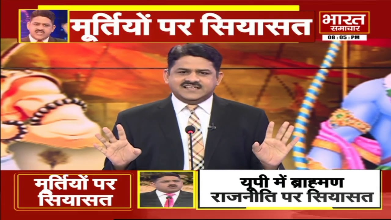 BJP 'राम' तो सपा 'परशुराम' के सहारे | THE DEBATE WITH BRAJESH MISRA |