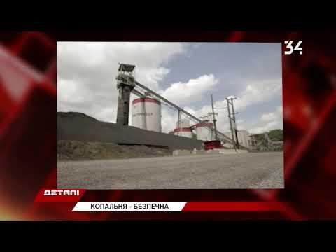 """34 телеканал: """"Метінвест"""" відреагував на нібито небезпечність однієї зі своїх шахт закордоном"""