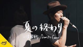 夏の終わり- 森山直太朗【AiemuTV - Acoustic cover】