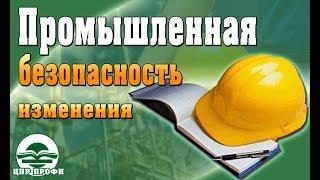 Изменения в требованиях к Промышленной безопасности - Изменения законодательства