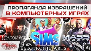 Пропаганда извращений в компьютерных играх