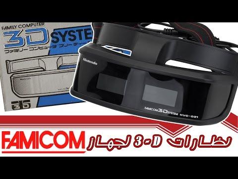 ألف لعبة و لعبة - جهاز ننتندو FAMICOM 3D System