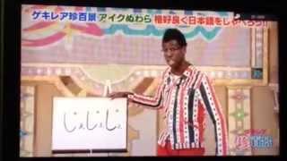 格好よく日本語をしゃべろう!! ゲキレア珍百景.