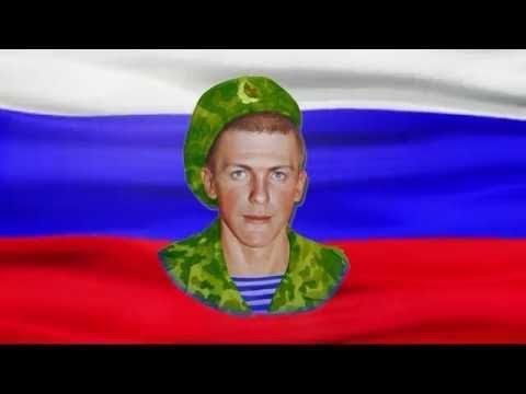 Герои Ногинска.Герой России Андрей Вячеславович Завьялкин.