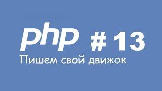 [PHP] Пишем свой движок с полного нуля. Часть 13 (Модуль новости #1)