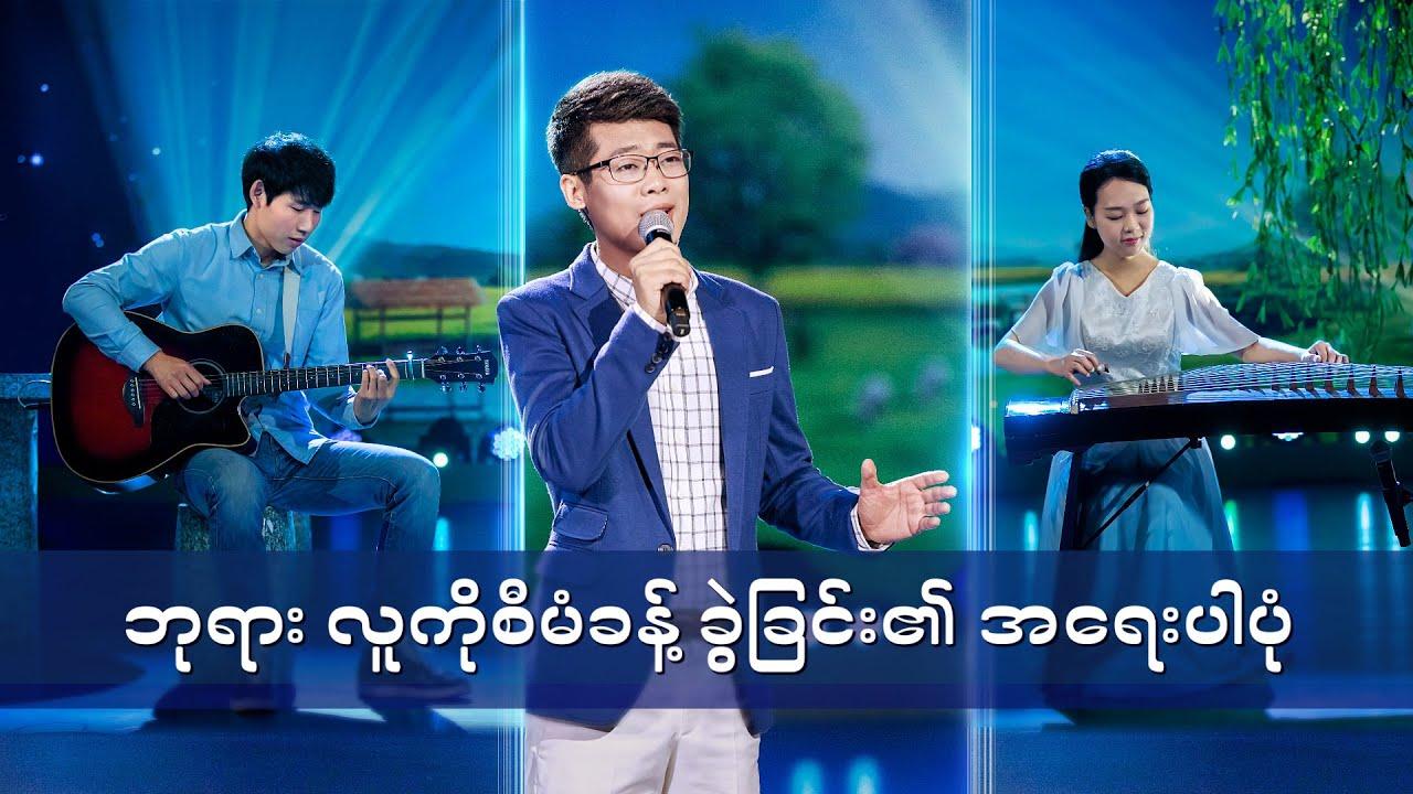 Myanmar Gospel Music 2020 (ဘုရား လူကိုစီမံခန့် ခွဲခြင်း၏ အရေးပါပုံ) Chinese Christian Song