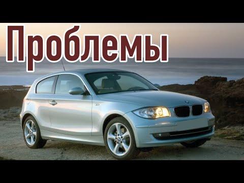 БМВ 1 серии слабые места | Недостатки и болячки б/у BMW E87 I
