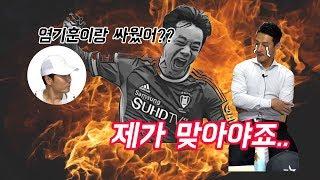 전북레전드 김형범이 푼 썰; 염기훈 수원간 이유 (ft 쐬뽕 다 신어)