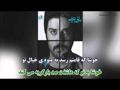 Chaartaar - Khosha Be Man (Karaoke)