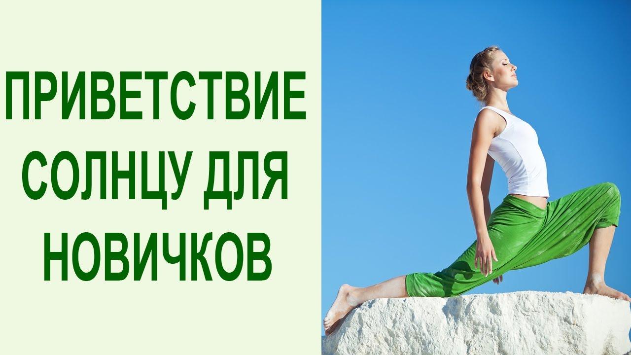 Йога для начинающих. Сурья Намаскар [Приветствие Солнцу]: 3 базовые асаны для начинающих. Yogalife