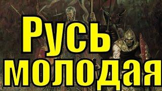 Песня Русь молодая Павел Егоров красивые русские песни о России