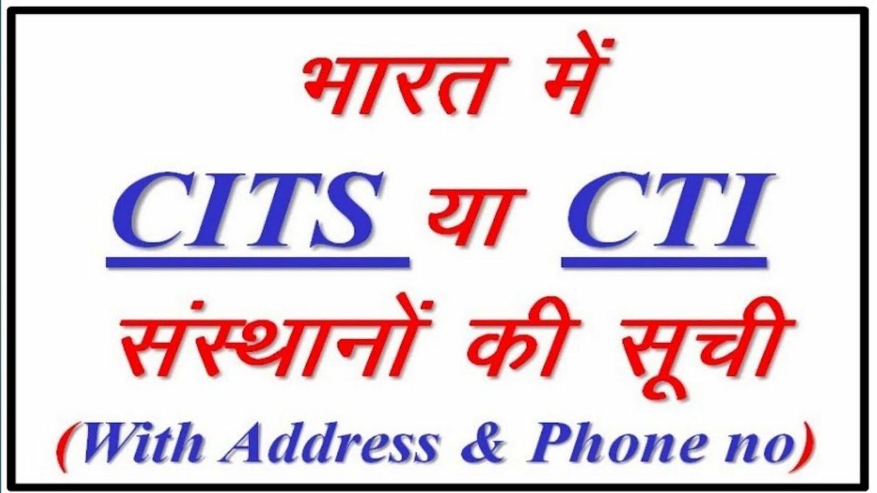 CTI college || CITS college in india || cti institutes in india || ITI me  teacher kaise