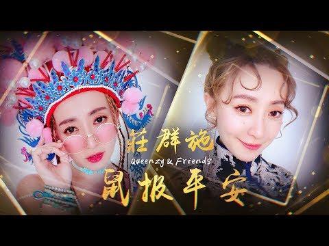2020 鼠报平安   Queenzy 莊群施   春风笑了 Joyous Spring Breeze   Queenzy and Friends 2020 CNY MV